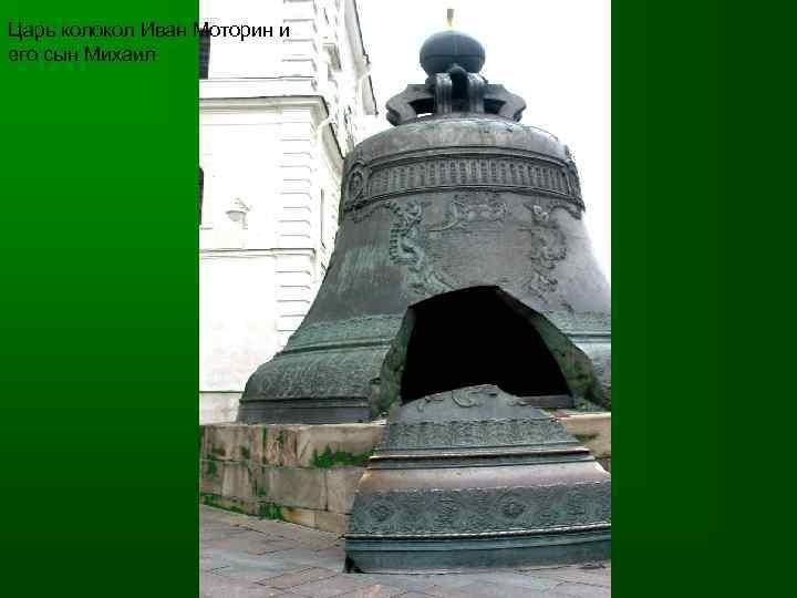 Царь колокол Иван Моторин и его сын Михаил