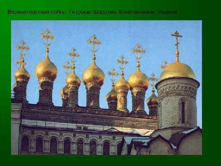 Верхнеспасский собор Огурцов, Шарутин, Константинов, Ушаков