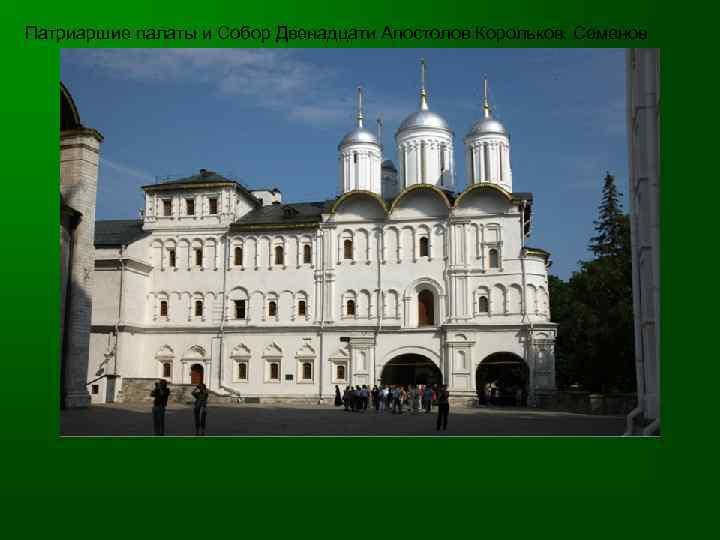 Патриаршие палаты и Собор Двенадцати Апостолов Корольков, Семенов