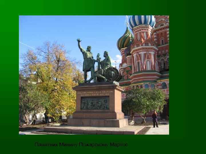 Памятник Минину Пожарскому Мартос