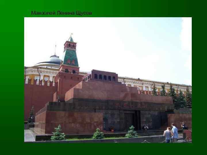 Мавзолей Ленина Щусев