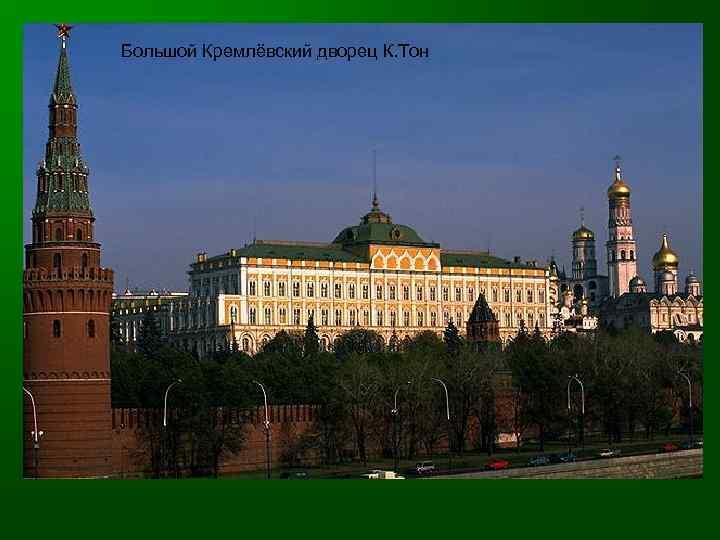 Большой Кремлёвский дворец К. Тон