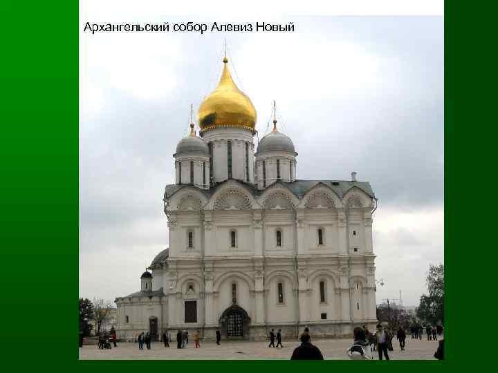 Архангельский собор Алевиз Новый