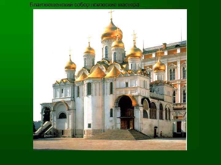 Благовещенский собор псковские мастера