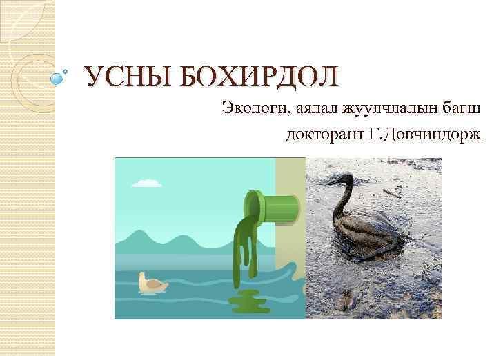 УСНЫ БОХИРДОЛ Экологи, аялал жуулчлалын багш докторант Г. Довчиндорж
