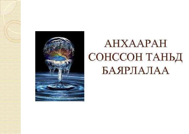 АНХААРАН СОНССОН ТАНЬД БАЯРЛАЛАА