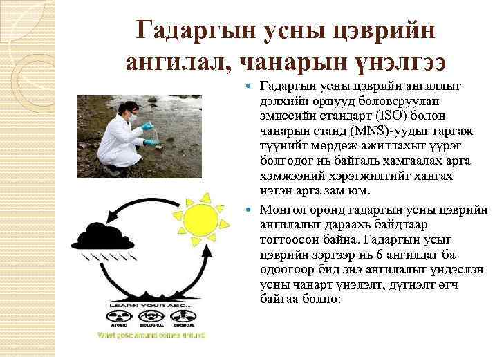 Гадаргын усны цэврийн ангилал, чанарын үнэлгээ Гадаргын усны цэврийн ангиллыг дэлхийн орнууд боловсруулан эмиссийн