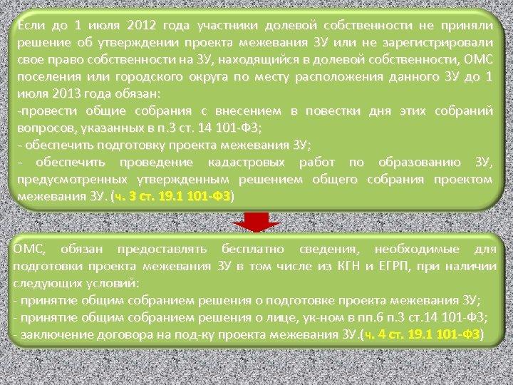 Если до 1 июля 2012 года участники долевой собственности не приняли решение об утверждении