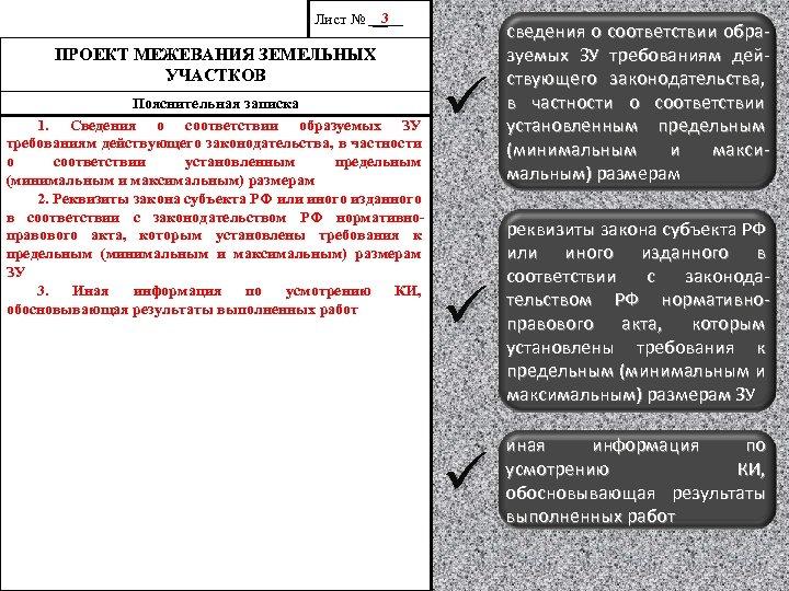 3 Лист № __ ПРОЕКТ МЕЖЕВАНИЯ ЗЕМЕЛЬНЫХ УЧАСТКОВ Пояснительная записка 1. Сведения о соответствии