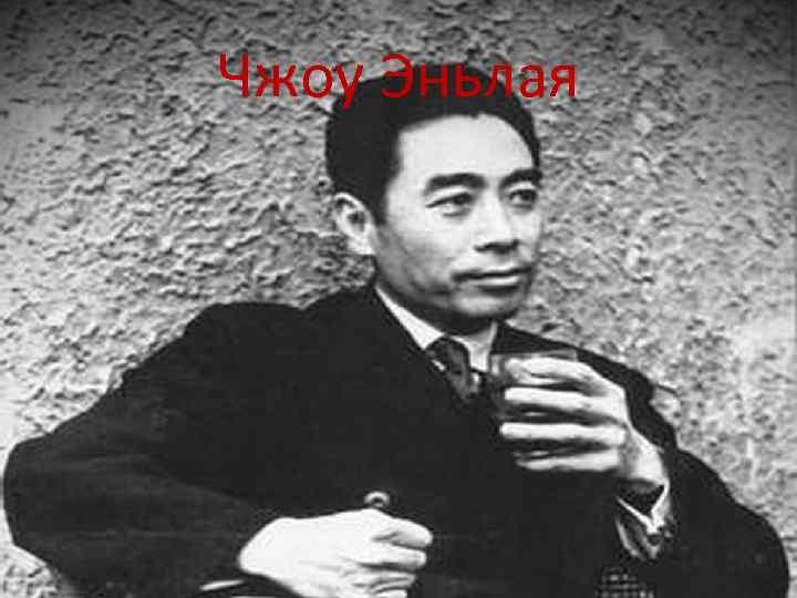 Чжоу Эньлая