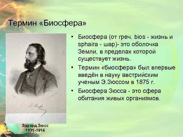 Термин «Биосфера» • Биосфера (от греч. bios - жизнь и sphaira - шар)- это