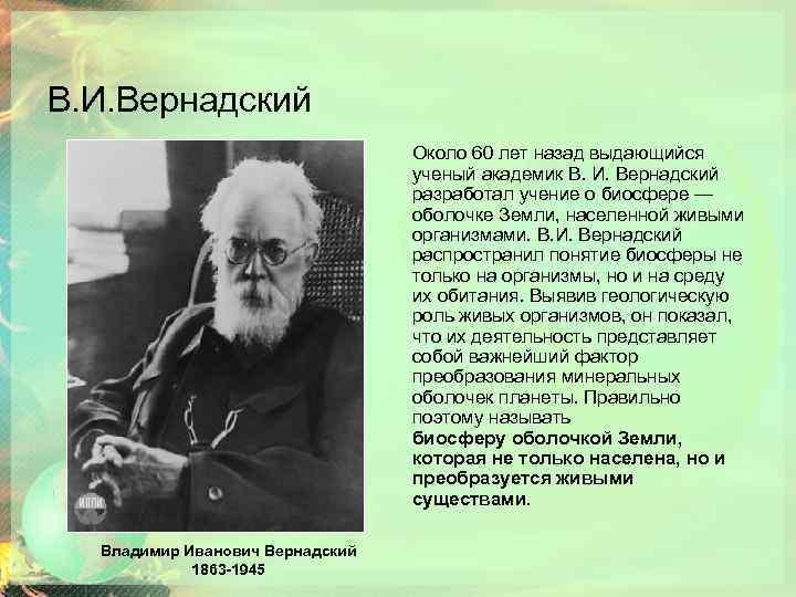 В. И. Вернадский Около 60 лет назад выдающийся ученый академик В. И. Вернадский разработал