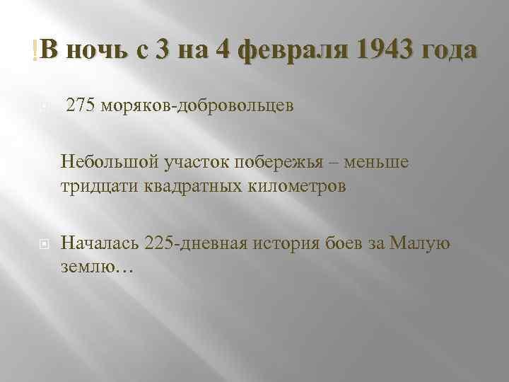 В ночь с 3 на 4 февраля 1943 года 275 моряков-добровольцев Небольшой участок побережья