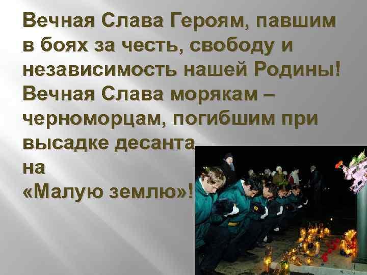 Вечная Слава Героям, павшим в боях за честь, свободу и независимость нашей Родины! Вечная