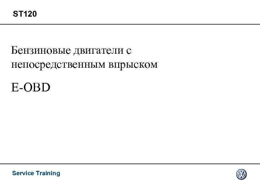 ST 120 Бензиновые двигатели с непосредственным впрыском E-OBD Service Training