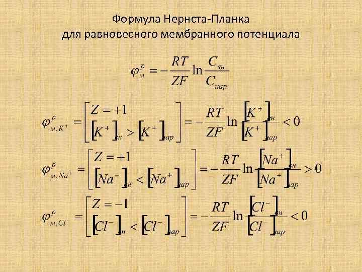 Формула Нернста-Планка для равновесного мембранного потенциала