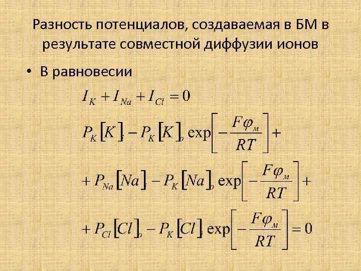 Разность потенциалов, создаваемая в БМ в результате совместной диффузии ионов • В равновесии
