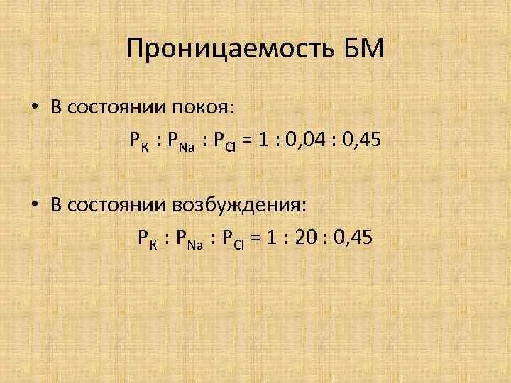Проницаемость БМ • В состоянии покоя: РК : РNa : РCl = 1 :