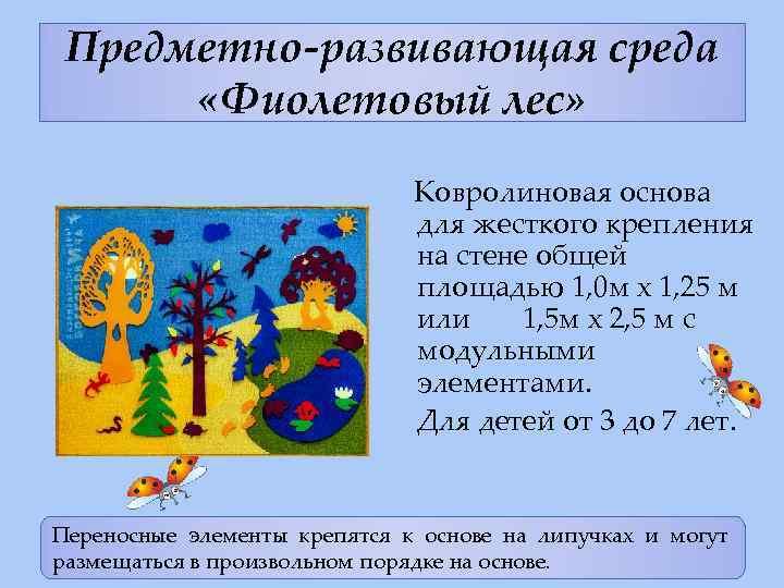 Предметно-развивающая среда «Фиолетовый лес» Ковролиновая основа для жесткого крепления на стене общей площадью 1,