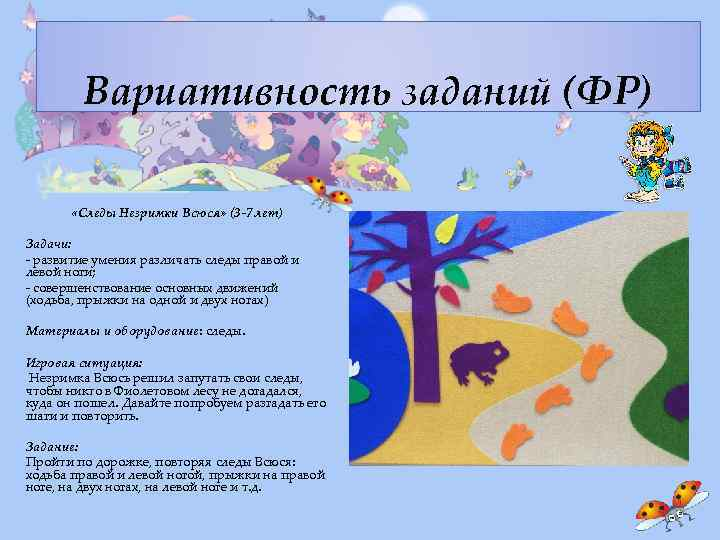 Вариативность заданий (ФР) «Следы Незримки Всюся» (3 -7 лет) Задачи: - развитие умения различать