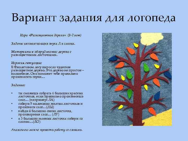 Вариант задания для логопеда Игра «Разноцветное дерево» (3 -7 лет) Задачи: автоматизация звука Л