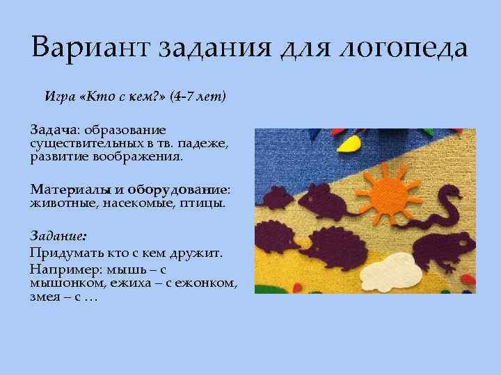 Вариант задания для логопеда Игра «Кто с кем? » (4 -7 лет) Задача: образование