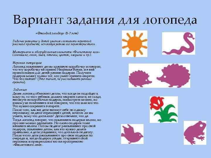 Вариант задания для логопеда «Отгадай загадку» (5 -7 лет) Задача: развитие у детей умения
