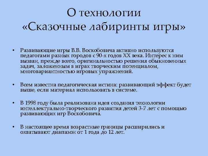 О технологии «Сказочные лабиринты игры» • Развивающие игры В. В. Воскобовича активно используются педагогами