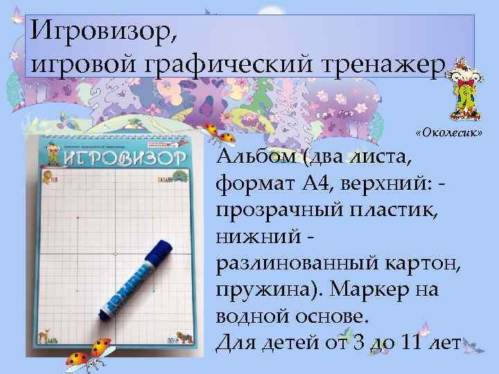 Игровизор, игровой графический тренажер «Околесик» Альбом (два листа, формат А 4, верхний: прозрачный пластик,