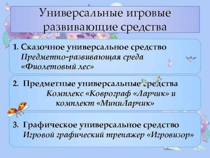 Универсальные игровые развивающие средства 1. Сказочное универсальное средство Предметно-развивающая среда «Фиолетовый лес» 2. Предметные