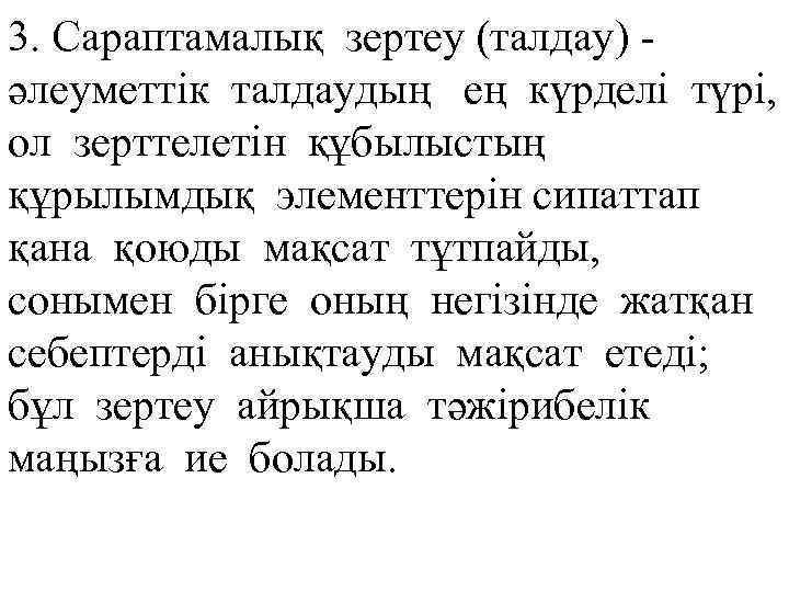 3. Сараптамалық зертеу (талдау) әлеуметтік талдаудың ең күрделі түрі, ол зерттелетін құбылыстың құрылымдық элементтерін