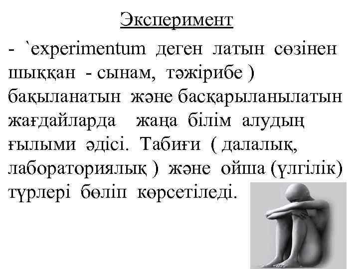 Эксперимент - `experimentum деген латын сөзінен шыққан - сынам, тәжірибе ) бақыланатын және басқарыланылатын
