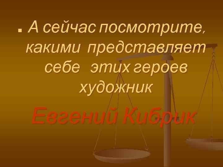 n А сейчас посмотрите, какими представляет себе этих героев художник Евгений Кибрик