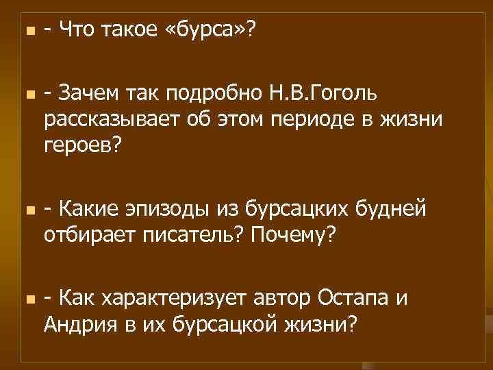 n n - Что такое «бурса» ? - Зачем так подробно Н. В. Гоголь