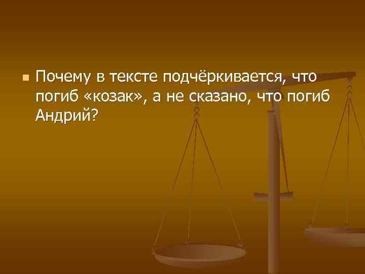 n Почему в тексте подчёркивается, что погиб «козак» , а не сказано, что погиб