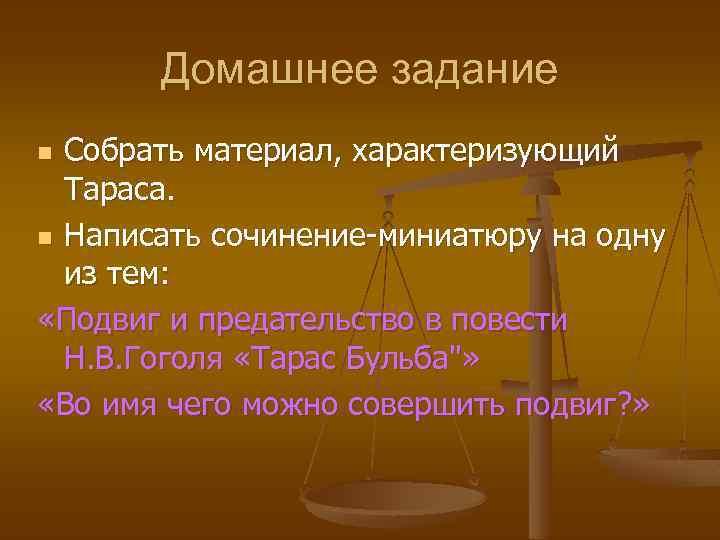 Домашнее задание Собрать материал, характеризующий Тараса. n Написать сочинение-миниатюру на одну из тем: «Подвиг