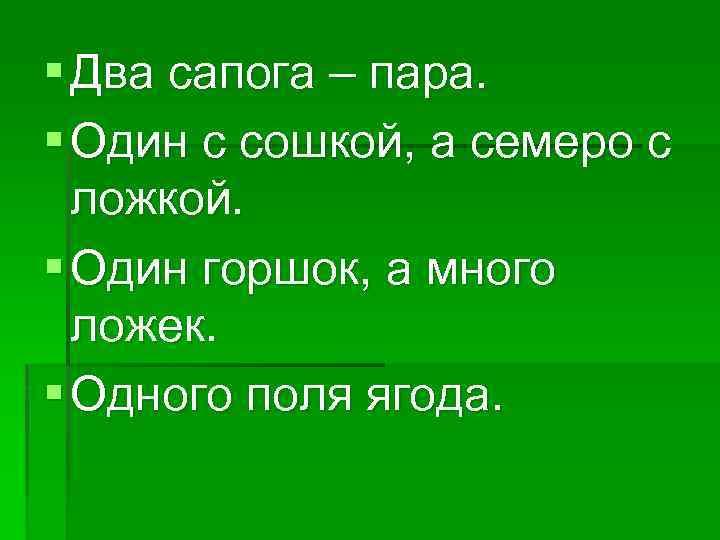 § Два сапога – пара. § Один с сошкой, а семеро с ложкой. §