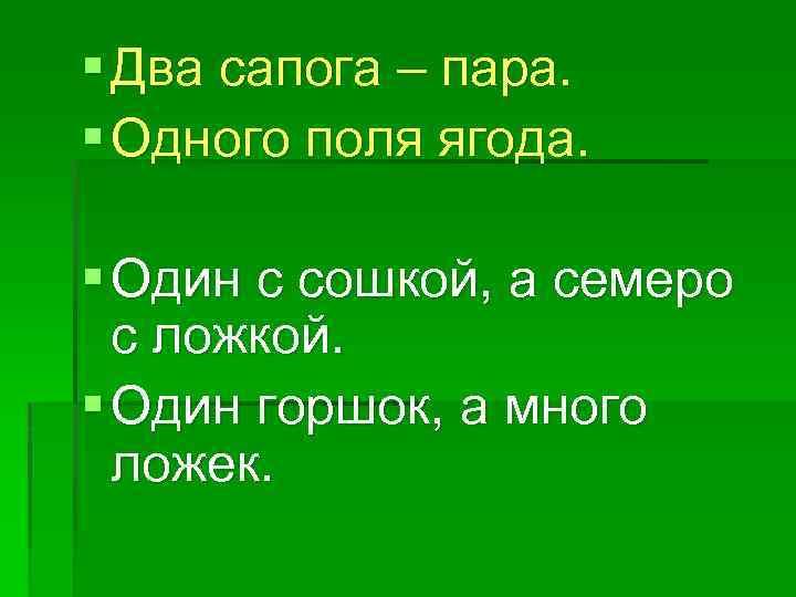 § Два сапога – пара. § Одного поля ягода. § Один с сошкой, а