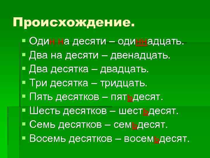 Происхождение. § Один на десяти – одиннадцать. § Два на десяти – двенадцать. §