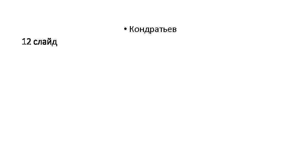 • Кондратьев 12 слайд