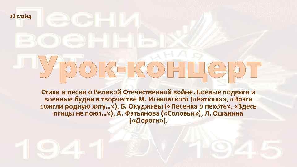 12 слайд Урок-концерт Стихи и песни о Великой Отечественной войне. Боевые подвиги и военные