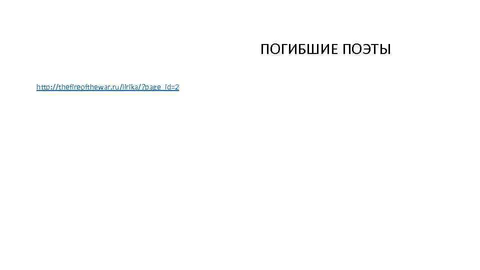 ПОГИБШИЕ ПОЭТЫ http: //thefireofthewar. ru/lirika/? page_id=2