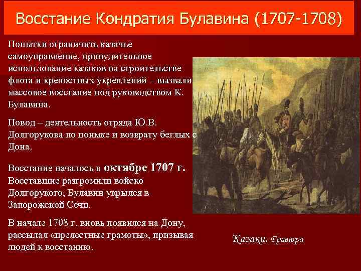 Восстание Кондратия Булавина (1707 -1708) Попытки ограничить казачье самоуправление, принудительное использование казаков на строительстве