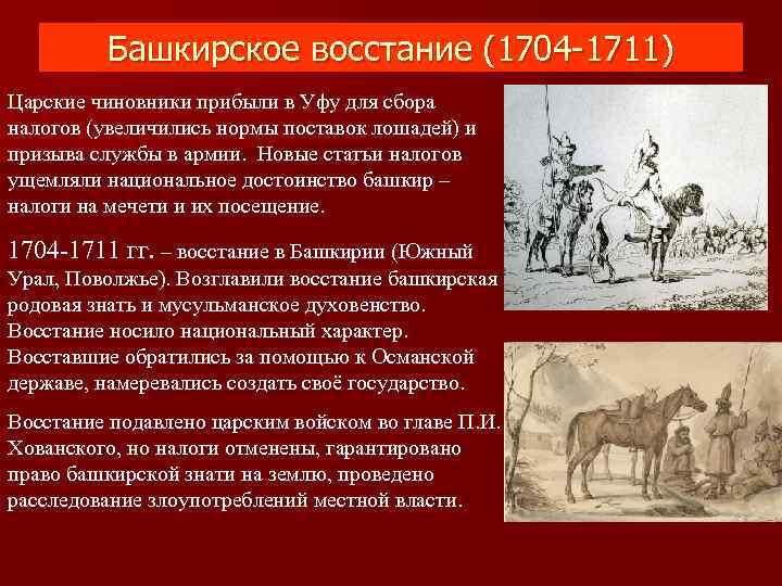 Башкирское восстание (1704 -1711) Царские чиновники прибыли в Уфу для сбора налогов (увеличились нормы