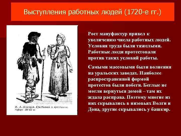 Выступления работных людей (1720 -е гг. ) Рост мануфактур привел к увеличению числа работных