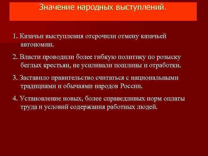 Значение народных выступлений. 1. Казачьи выступления отсрочили отмену казачьей автономии. 2. Власти проводили более