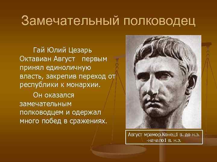 Замечательный полководец Гай Юлий Цезарь Октавиан Август первым принял единоличную власть, закрепив переход от