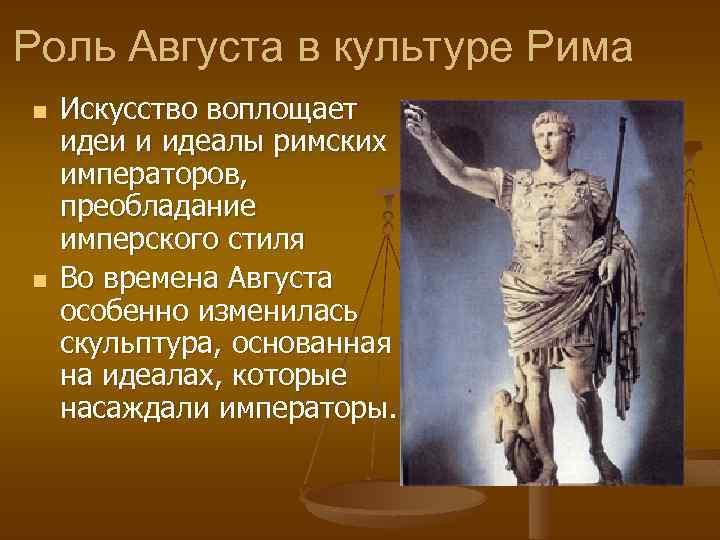 Роль Августа в культуре Рима n n Искусство воплощает идеи и идеалы римских императоров,