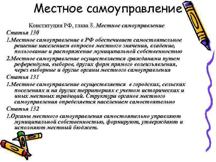 Местное самоуправление Конституция РФ, глава 8. Местное самоуправление Статья 130 1. Местное самоуправление в