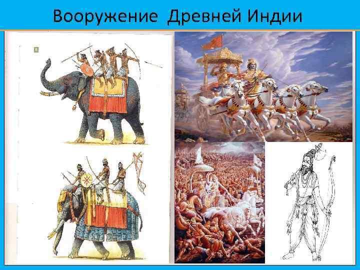 Вооружение Древней Индии
